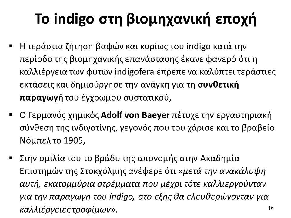 Το indigo στη βιομηχανική εποχή  Η τεράστια ζήτηση βαφών και κυρίως του indigo κατά την περίοδο της βιομηχανικής επανάστασης έκανε φανερό ότι η καλλι