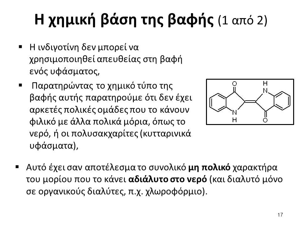 Η χημική βάση της βαφής (1 από 2)  Η ινδιγοτίνη δεν μπορεί να χρησιμοποιηθεί απευθείας στη βαφή ενός υφάσματος,  Παρατηρώντας το χημικό τύπο της βαφ