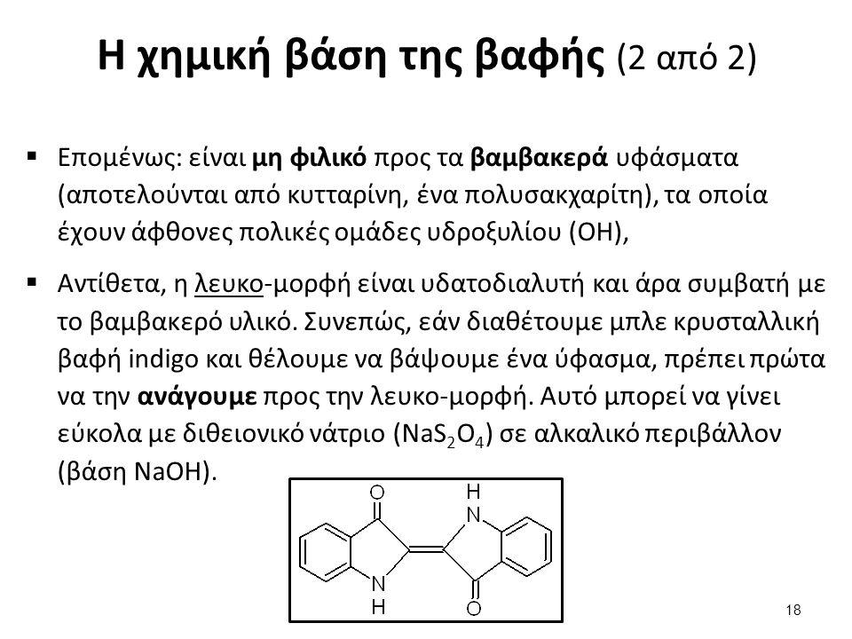 Η χημική βάση της βαφής (2 από 2)  Επομένως: είναι μη φιλικό προς τα βαμβακερά υφάσματα (αποτελούνται από κυτταρίνη, ένα πολυσακχαρίτη), τα οποία έχο
