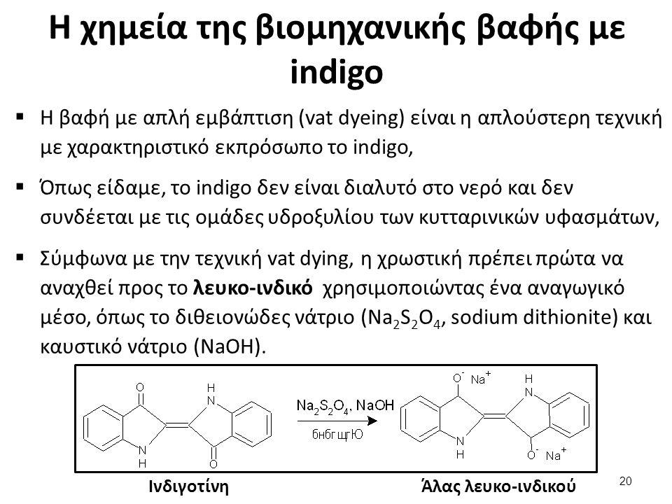 Η χημεία της βιομηχανικής βαφής με indigo  Η βαφή με απλή εμβάπτιση (vat dyeing) είναι η απλούστερη τεχνική με χαρακτηριστικό εκπρόσωπο το indigo, 
