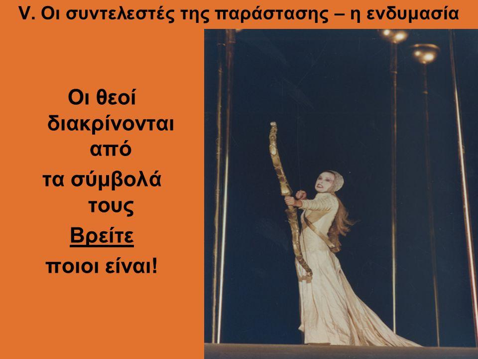 V. Οι συντελεστές της παράστασης – η ενδυμασία Οι θεοί διακρίνονται από τα σύμβολά τους Βρείτε ποιοι είναι!