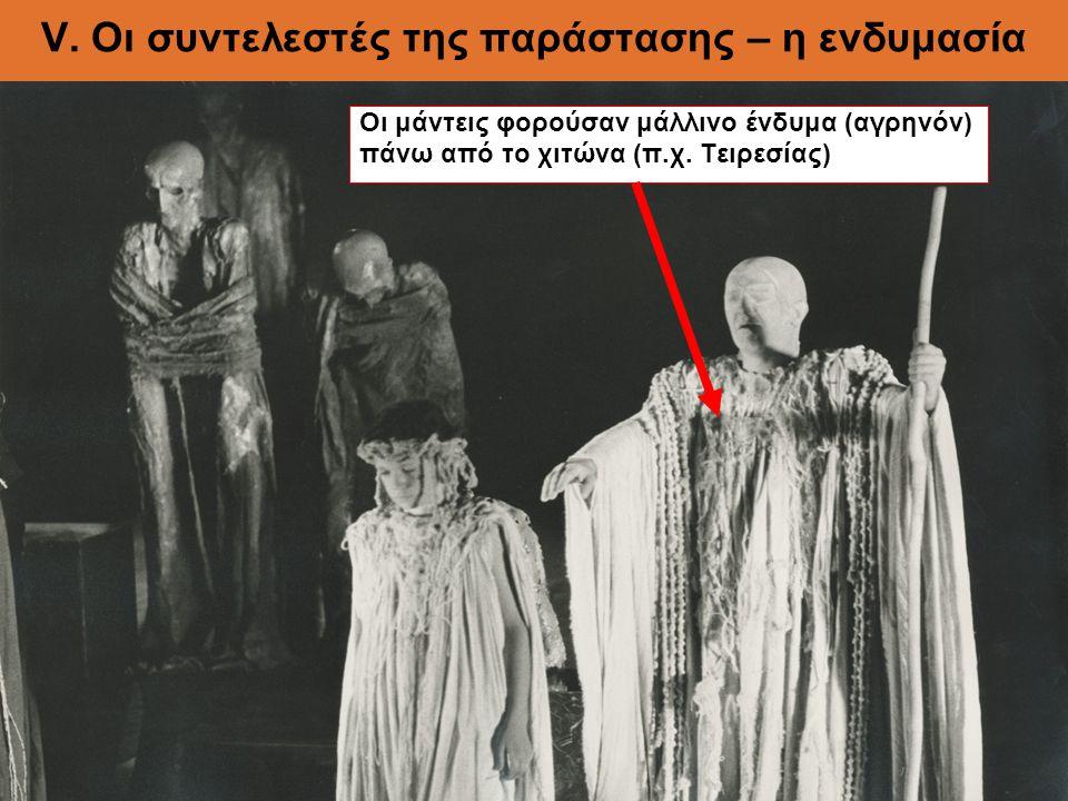 V. Οι συντελεστές της παράστασης – η ενδυμασία Οι μάντεις φορούσαν μάλλινο ένδυμα (αγρηνόν) πάνω από το χιτώνα (π.χ. Τειρεσίας)