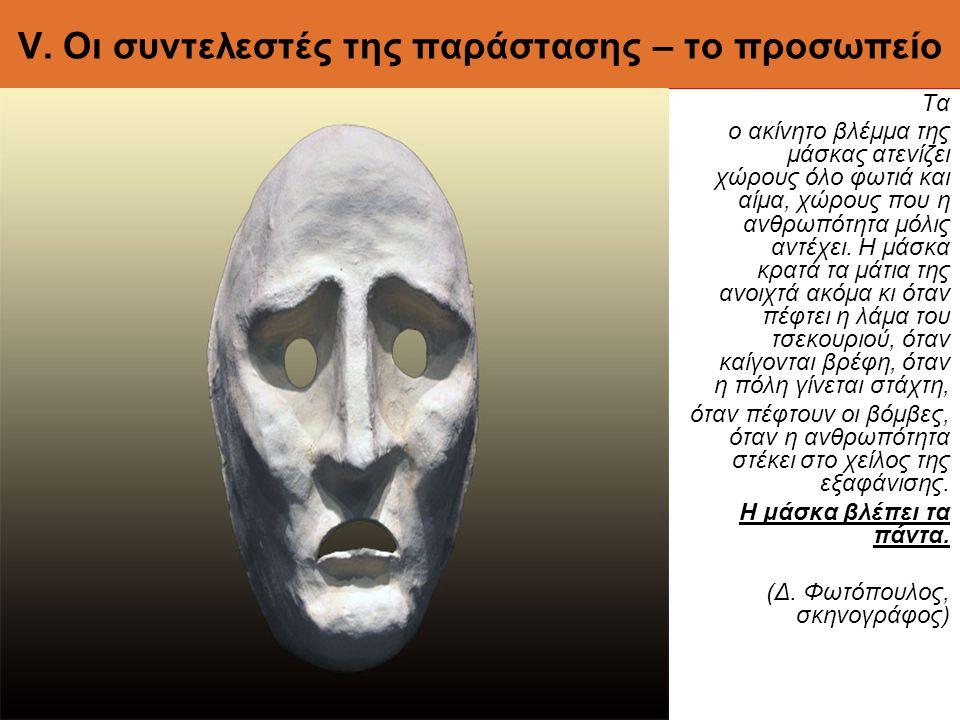 Τα ο ακίνητο βλέμμα της μάσκας ατενίζει χώρους όλο φωτιά και αίμα, χώρους που η ανθρωπότητα μόλις αντέχει. Η μάσκα κρατά τα μάτια της ανοιχτά ακόμα κι