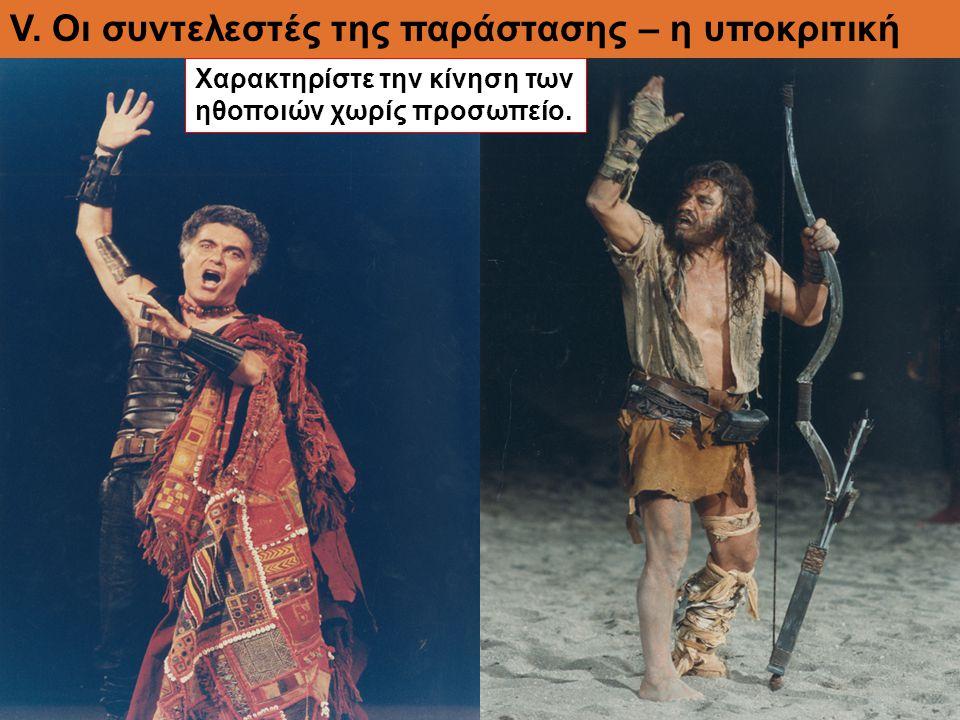 V. Οι συντελεστές της παράστασης – η υποκριτική Χαρακτηρίστε την κίνηση των ηθοποιών χωρίς προσωπείο.