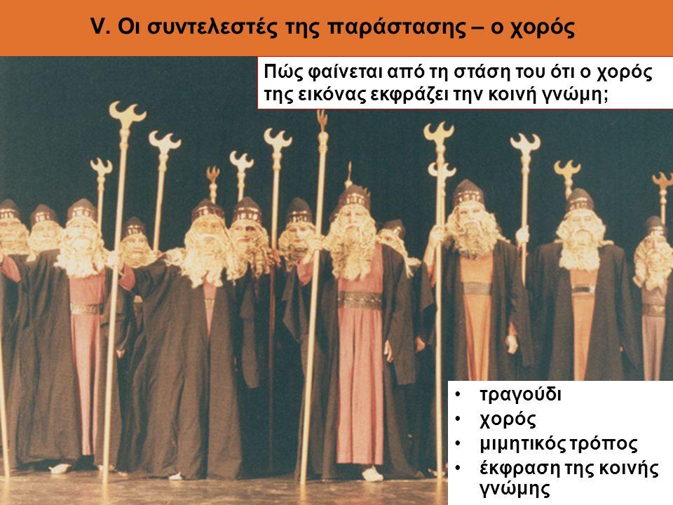 V. Οι συντελεστές της παράστασης – ο χορός τραγούδι χορός μιμητικός τρόπος έκφραση της κοινής γνώμης Πώς φαίνεται από τη στάση του ότι ο χορός της εικ