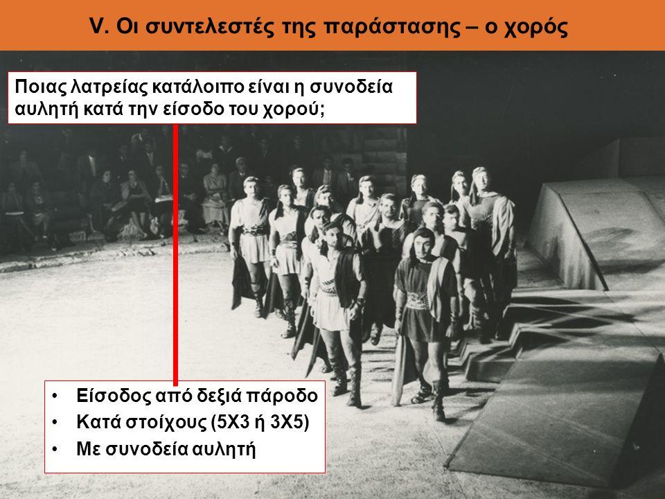 V. Οι συντελεστές της παράστασης – ο χορός Είσοδος από δεξιά πάροδο Κατά στοίχους (5Χ3 ή 3Χ5) Με συνοδεία αυλητή Ποιας λατρείας κατάλοιπο είναι η συνο