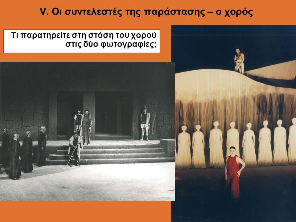 V. Οι συντελεστές της παράστασης – ο χορός Τι παρατηρείτε στη στάση του χορού στις δύο φωτογραφίες;