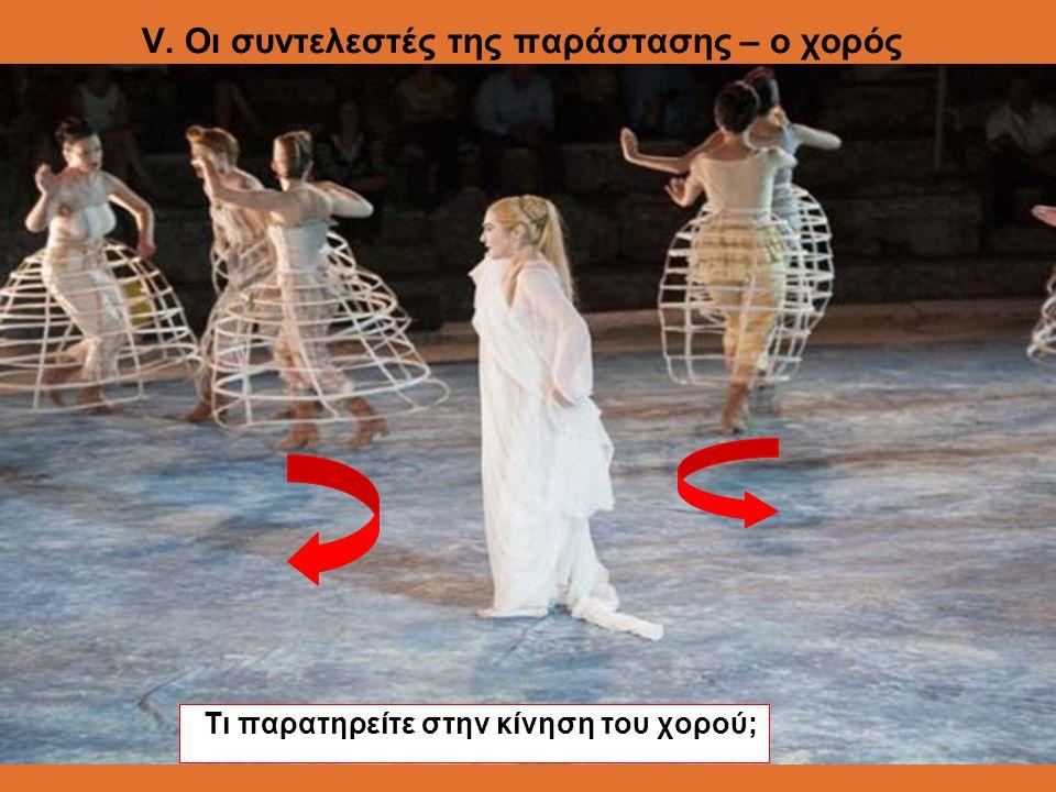 V. Οι συντελεστές της παράστασης – ο χορός Τι παρατηρείτε στην κίνηση του χορού;