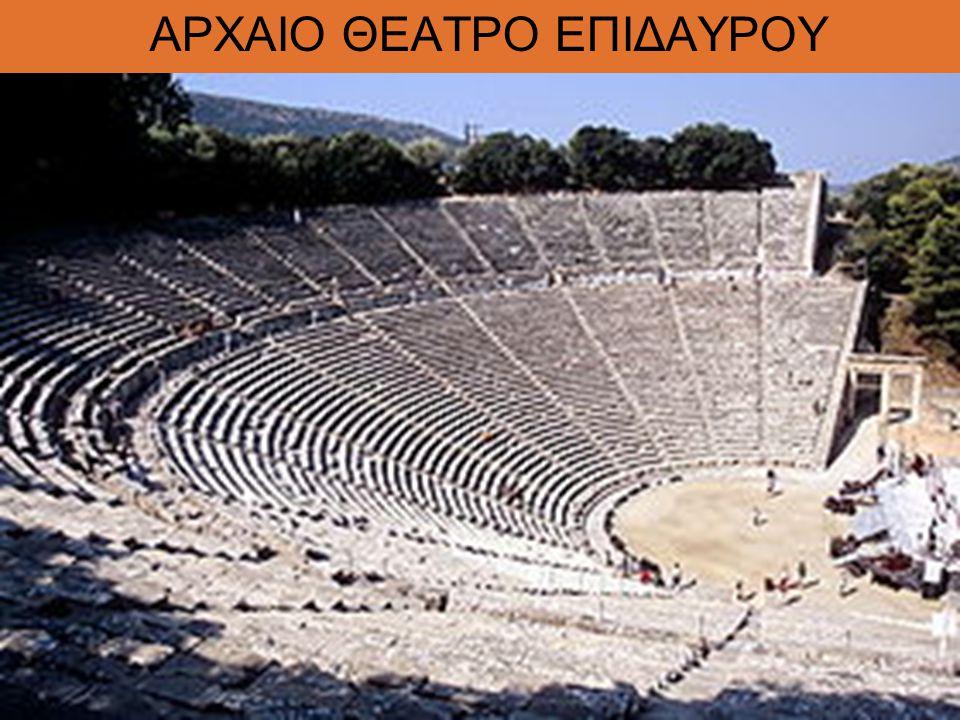 ΑΡΧΑΙΟ ΘΕΑΤΡΟ ΕΠΙΔΑΥΡΟΥ