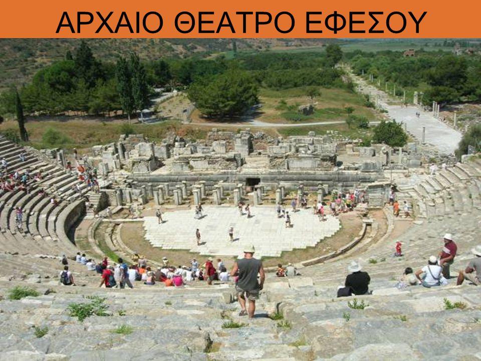 ΑΡΧΑΙΟ ΘΕΑΤΡΟ ΕΦΕΣΟΥ