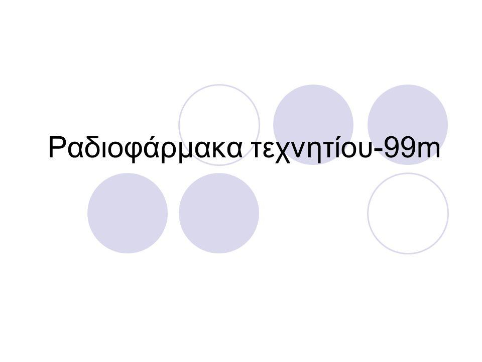 Ραδιοφάρμακα τεχνητίου-99m