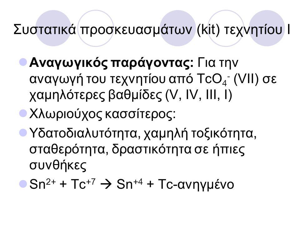 Συστατικά προσκευασμάτων (kit) τεχνητίου Ι Αναγωγικός παράγοντας: Για την αναγωγή του τεχνητίου από TcO 4 - (VII) σε χαμηλότερες βαθμίδες (V, IV, III,