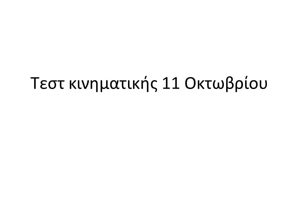 Θ έ σ η Χρόνος (Ι)(ΙΙ)(ΙΙΙ)(IV)(V) ταχύτητα επιτάχυνση (Α) Ι, ΙΙ και ΙV (Β) Ι και ΙΙΙ (Γ) ΙΙ και V (Δ) ΙV μόνο (Ε) V μόνο Ταχύτητα Χρόνος 0 (Α) το σώμα κινείται με σταθερή επιτάχυνση.
