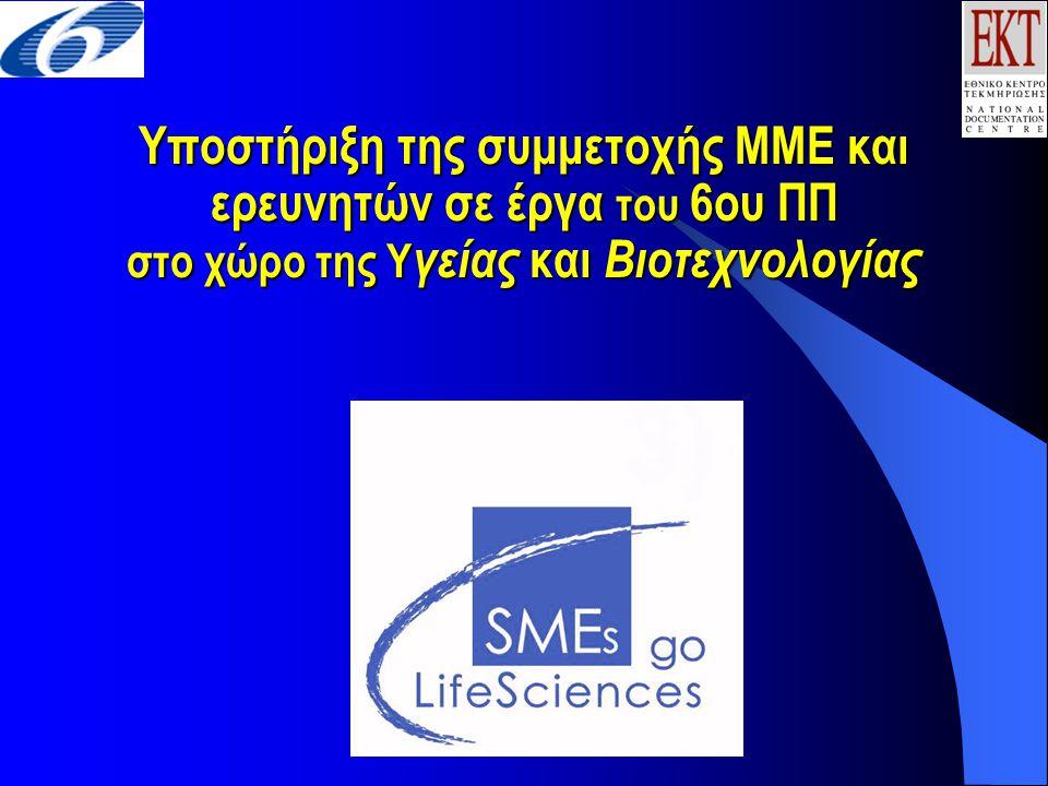 ΄Εργο SMEs go LifeSciences Υποβολή: Απρίλιος 2003 σαν ETI - Specific Support Action Έναρξη του έργου: 1η Μαρτίου, 2004 Διάρκεια: 3 χρόνια Συμμετέχοντες: 28 εταίροι από 26 ευρωπαϊκές χώρες Συντονιστής: Bureau for International Research and Technology Cooperation, Austria www.smesgolifesciences.org