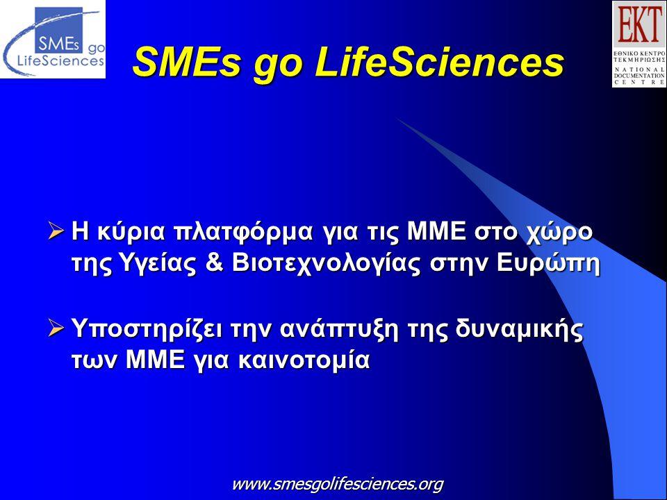 SMEs go LifeSciences  Η κύρια πλατφόρμα για τις ΜΜΕ στο χώρο της Υγείας & Βιοτεχνολογίας στην Ευρώπη  Υποστηρίζει την ανάπτυξη της δυναμικής των ΜΜΕ για καινοτομία www.smesgolifesciences.org