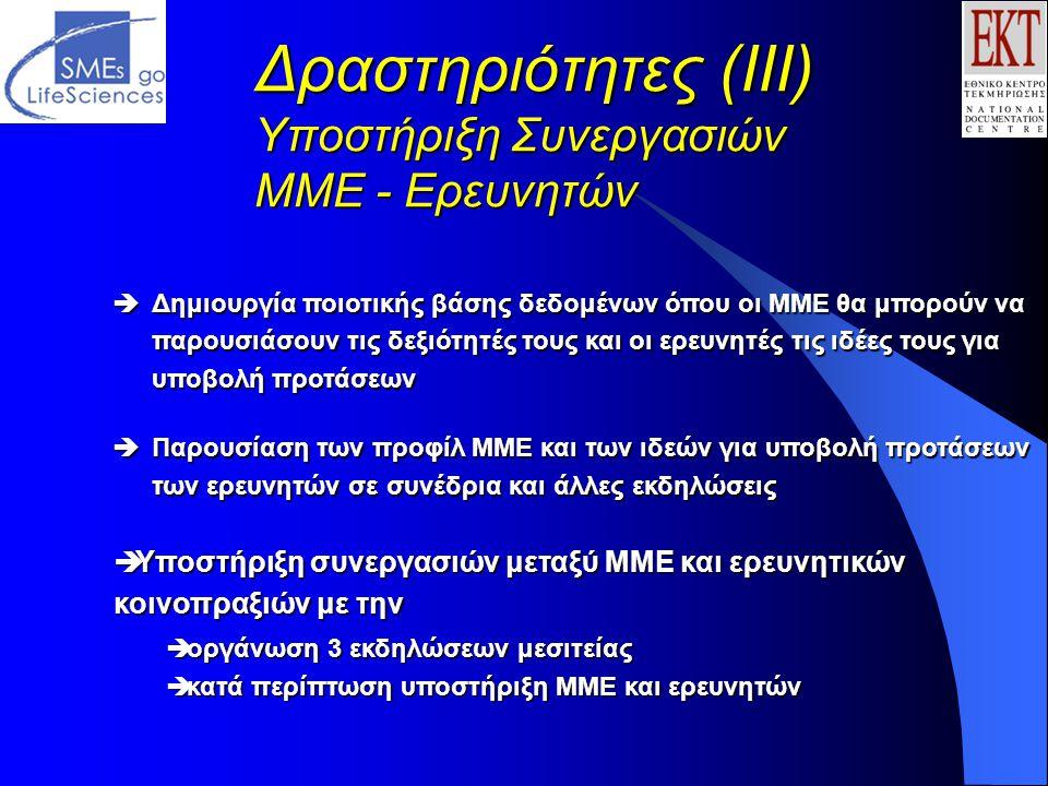 Δραστηριότητες (ΙV) Υποστήριξη Συνεργασιών ΜΜΕ - Ερευνητών  Συνεργασία με έργα που εκτελούνται ήδη και προτίθενται να συμπεριλάβουν ΜΜΕ σε διαφορετικά στάδια εξέλιξης του έργου  Χαρτογράφηση και δικτύωση θερμοκοιτίδων και biovalleys και εκπαίδευσή τους  Στενή συνεργασία με τα Βιοτεχνολογικά επιχειρηματικά δίκτυα π.χ.