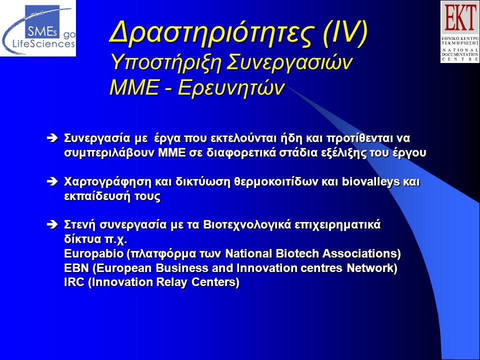 Κύρια Σημεία του Έργου  Επαφή με 2500 ΜΜΕ και 400 ερευνητές στην ΕΕ για συμμετοχή σε έργα στο χώρο της Υγείας και Βιοτεχνολογίας του 6ου ΠΠ  Συμμετοχή σε 6 μεγάλες Ευρωπαϊκές Εκθέσεις & οργάνωση 160 Εθνικών Συνεδρίων Πληροφόρησης με Ημερίδες Μεταφοράς Τεχνολογίας για ΜΜΕ και ερευνητές  Δημιουργία 100 προφίλ και αναζήτηση συνεργατών για συντονιστές ή εταίρους που ετοιμάζουν προτάσεις για έργα στο χώρο της Υγείας και Βιοτεχνολογίας, και συγκεκριμένα για τα νέα μέσα υλοποίησης  300 συνεργασίες με συμμετοχή τουλάχιστον μιας ΜΜΕ, με συνολική συμμετοχή 500 ΜΜΕ