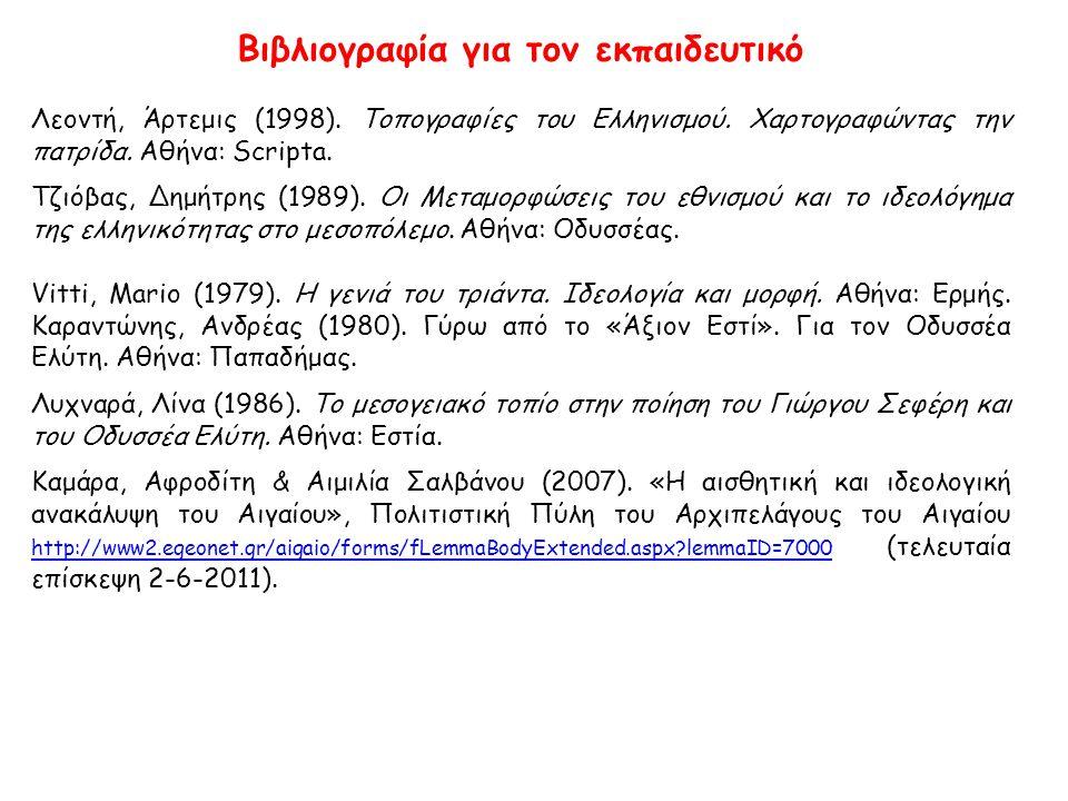 Βιβλιογραφία για τον εκπαιδευτικό Λεοντή, Άρτεμις (1998).