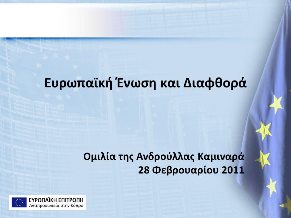 Ευρωπαϊκή Ένωση και Διαφθορά Ομιλία της Ανδρούλλας Καμιναρά 28 Φεβρουαρίου 2011