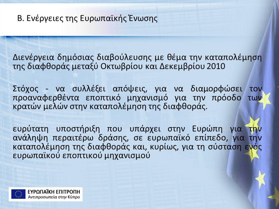 Β. Ενέργειες της Ευρωπαϊκής Ένωσης Διενέργεια δημόσιας διαβούλευσης με θέμα την καταπολέμηση της διαφθοράς μεταξύ Οκτωβρίου και Δεκεμβρίου 2010 Στόχος