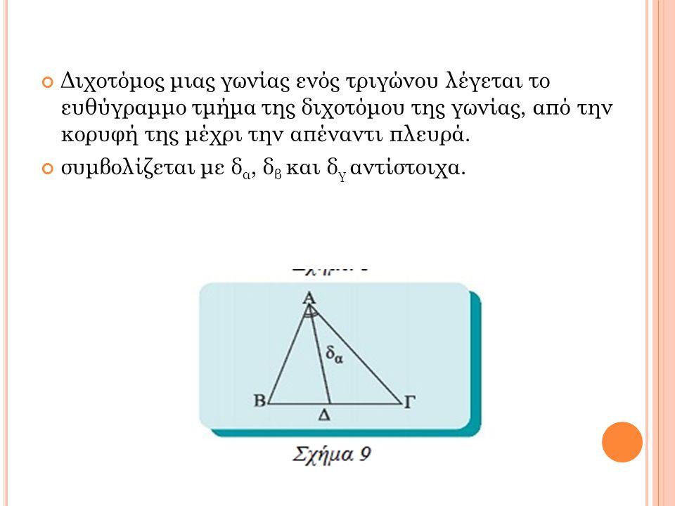 Διχοτόμος μιας γωνίας ενός τριγώνου λέγεται το ευθύγραμμο τμήμα της διχοτόμου της γωνίας, από την κορυφή της μέχρι την απέναντι πλευρά. συμβολίζεται μ