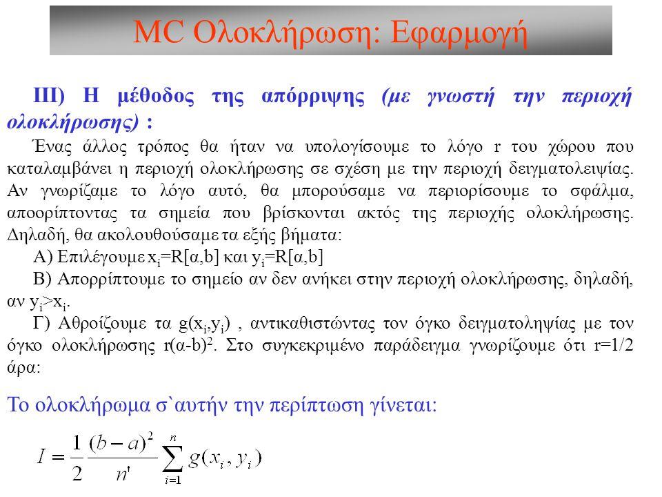 MC Ολοκλήρωση: Εφαρμογή ΙΙΙ) Η μέθοδος της απόρριψης (με γνωστή την περιοχή ολοκλήρωσης) : Ένας άλλος τρόπος θα ήταν να υπολογίσουμε το λόγο r του χώρου που καταλαμβάνει η περιοχή ολοκλήρωσης σε σχέση με την περιοχή δειγματολειψίας.