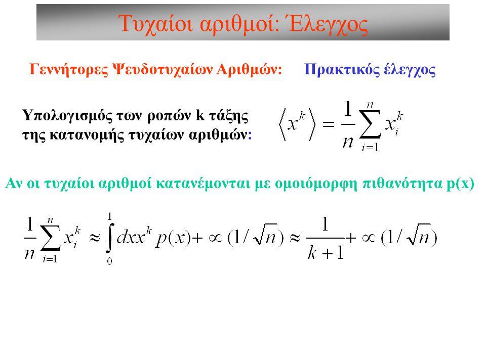 Τυχαίοι αριθμοί: Έλεγχος Γεννήτορες Ψευδοτυχαίων Αριθμών: Πρακτικός έλεγχος Υπολογισμός των ροπών k τάξης της κατανομής τυχαίων αριθμών: Αν οι τυχαίοι αριθμοί κατανέμονται με ομοιόμορφη πιθανότητα p(x)