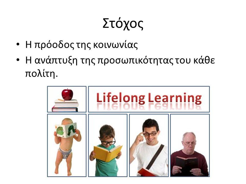 Στόχος Η πρόοδος της κοινωνίας Η ανάπτυξη της προσωπικότητας του κάθε πολίτη.