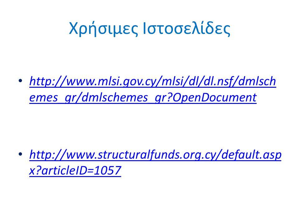 Χρήσιμες Ιστοσελίδες http://www.mlsi.gov.cy/mlsi/dl/dl.nsf/dmlsch emes_gr/dmlschemes_gr OpenDocument http://www.mlsi.gov.cy/mlsi/dl/dl.nsf/dmlsch emes_gr/dmlschemes_gr OpenDocument http://www.structuralfunds.org.cy/default.asp x articleID=1057 http://www.structuralfunds.org.cy/default.asp x articleID=1057