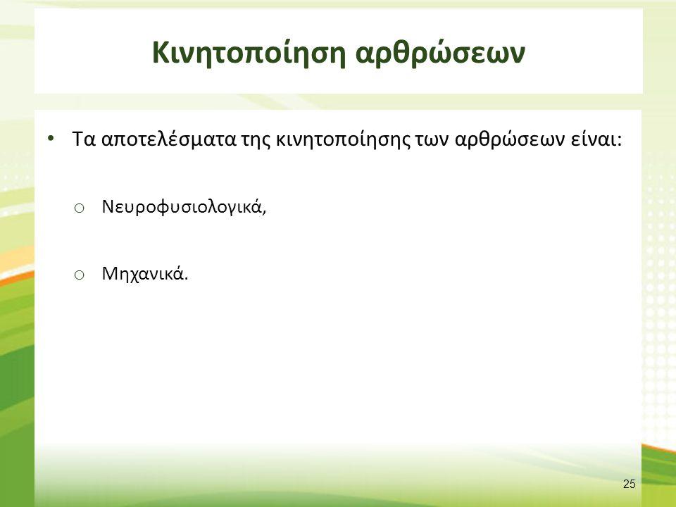 Κινητοποίηση αρθρώσεων Τα αποτελέσματα της κινητοποίησης των αρθρώσεων είναι: o Νευροφυσιολογικά, o Μηχανικά.
