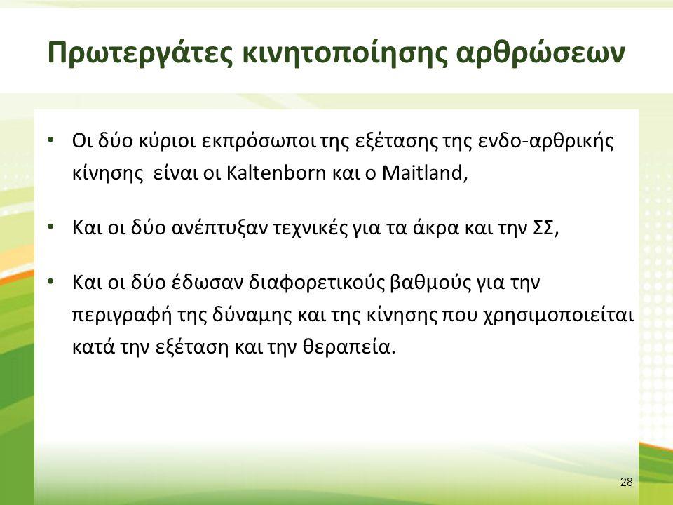 Πρωτεργάτες κινητοποίησης αρθρώσεων Οι δύο κύριοι εκπρόσωποι της εξέτασης της ενδο-αρθρικής κίνησης είναι οι Kaltenborn και ο Maitland, Και οι δύο ανέ