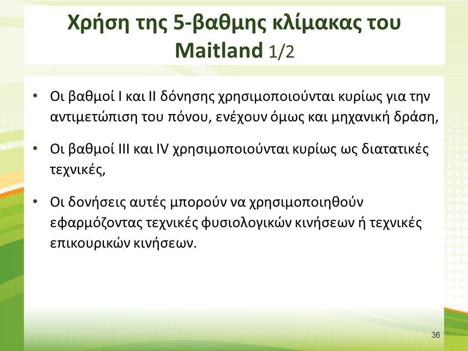 Χρήση της 5-βαθμης κλίμακας του Maitland 1/2 Οι βαθμοί Ι και ΙΙ δόνησης χρησιμοποιούνται κυρίως για την αντιμετώπιση του πόνου, ενέχουν όμως και μηχαν