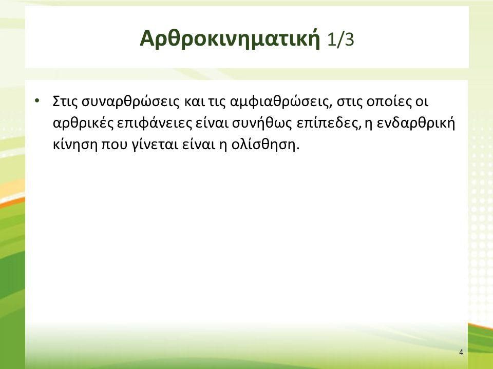 Αρθροκινηματική 1/3 Στις συναρθρώσεις και τις αμφιαθρώσεις, στις οποίες οι αρθρικές επιφάνειες είναι συνήθως επίπεδες, η ενδαρθρική κίνηση που γίνεται