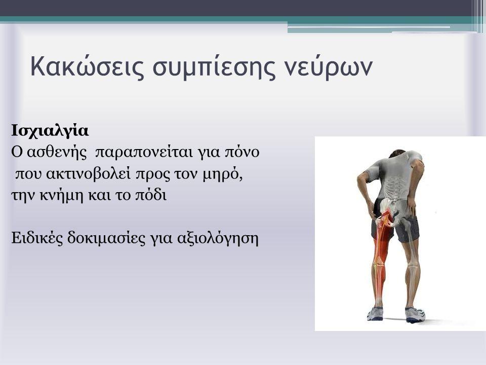 Κακώσεις συμπίεσης νεύρων Ισχιαλγία Ο ασθενής παραπονείται για πόνο που ακτινοβολεί προς τον μηρό, την κνήμη και το πόδι Ειδικές δοκιμασίες για αξιολό