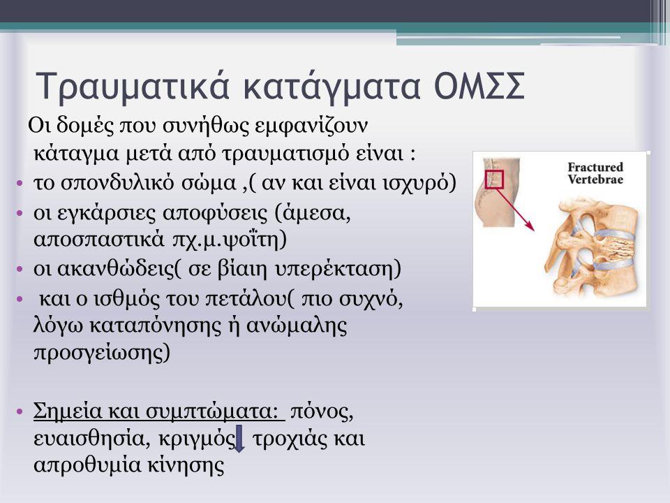Κατάγματα Σ.Σ Οι κακώσεις της Σ.Σ γενικά διαιρούνται σε σταθερές –οι οπίσθιοι σύνδεσμοι παραμένουν ανέπαφοι ασταθείς- οι σύνδεσμοι παθαίνουν πλήρη ρήξη ( επακάνθιος, μεσακάνθιος, ωχρός σύνδεσμος) Ταξινόμηση καταγμάτων κατά Denis σε 3 κολώνες: 1.Πρόσθια κολώνα(πρόσθιο επιμήκη σύνδεσμο,1/2 ιν.δακτύλιος,1/2 σ.σώμα 2.Μεσαία κολώνα( οπίσθιο ε.σ, ½ ιν.δακτύλιο οπίσθιο ½ σώματος) 3.Οπίσθια κολώνα (σπονδυλικό τόξο,αρθ.