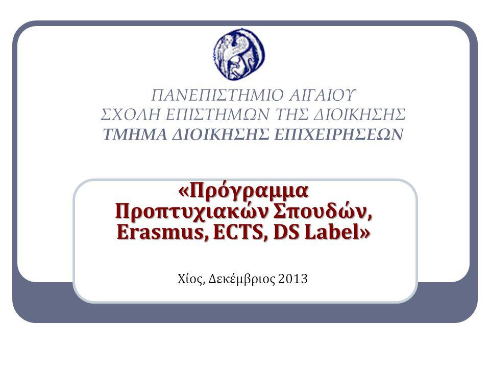 «Πρόγραμμα Προπτυχιακών Σπουδών, Erasmus, ECTS, DS Label» Χίος, Δεκέμβριος 2013 ΠΑΝΕΠΙΣΤΗΜΙΟ ΑΙΓΑΙΟΥ ΣΧΟΛΗ ΕΠΙΣΤΗΜΩΝ ΤΗΣ ΔΙΟΙΚΗΣΗΣ ΤΜΗΜΑ ΔΙΟΙΚΗΣΗΣ ΕΠΙ