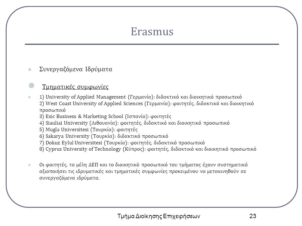 Erasmus Συνεργαζόμενα Ιδρύματα Τμηματικές συμφωνίες 1) University of Applied Management (Γερμανία): διδακτικό και διοικητικό προσωπικό 2) West Coast U