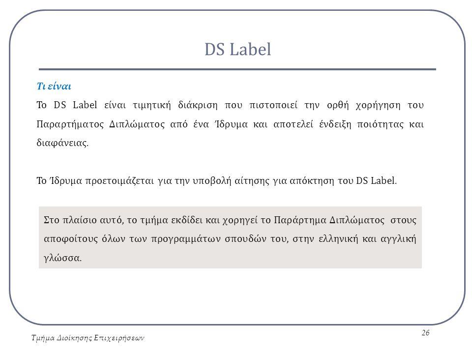 DS Label Τμήμα Διοίκησης Επιχειρήσεων 26 Τι είναι Το DS Label είναι τιμητική διάκριση που πιστοποιεί την ορθή χορήγηση του Παραρτήματος Διπλώματος από