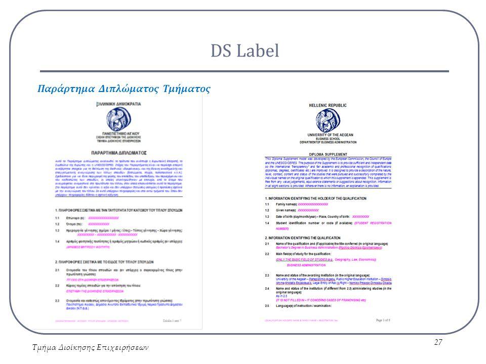 DS Label Τμήμα Διοίκησης Επιχειρήσεων 27 Παράρτημα Διπλώματος Τμήματος