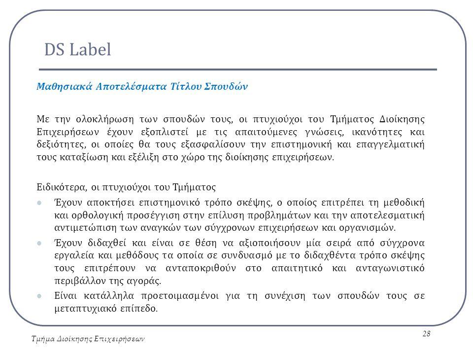DS Label Τμήμα Διοίκησης Επιχειρήσεων 28 Μαθησιακά Αποτελέσματα Τίτλου Σπουδών Με την ολοκλήρωση των σπουδών τους, οι πτυχιούχοι του Τμήματος Διοίκηση