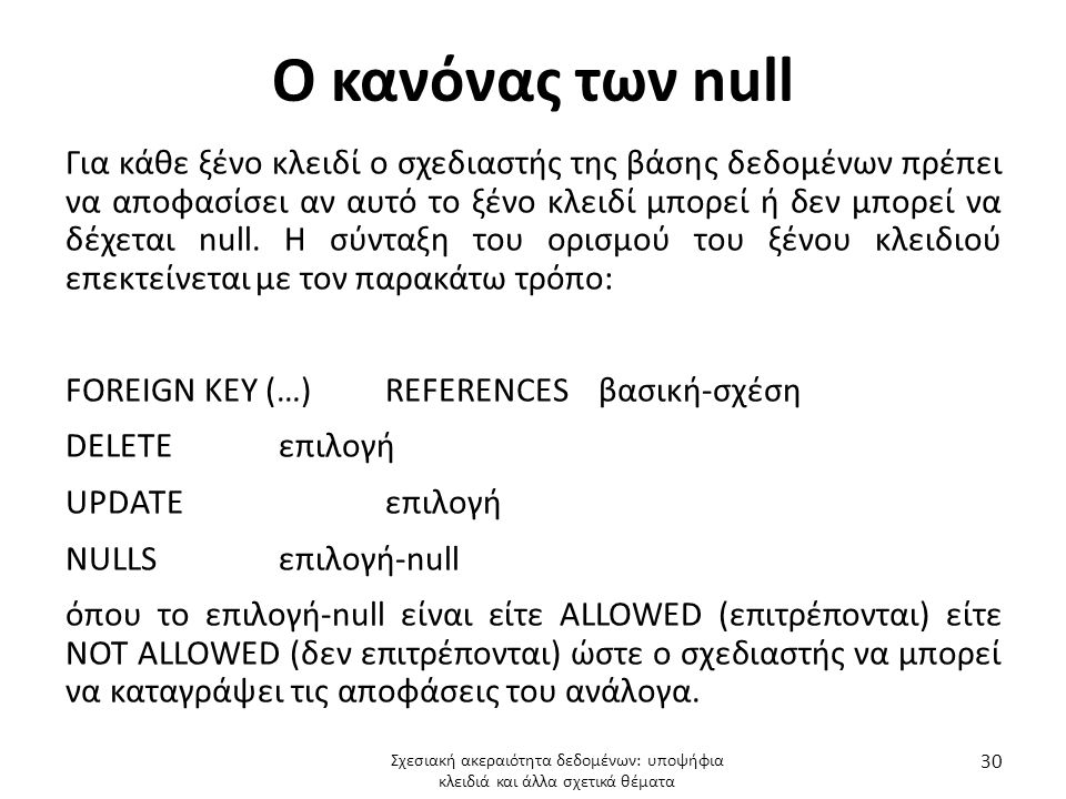 Ο κανόνας των null Για κάθε ξένο κλειδί ο σχεδιαστής της βάσης δεδομένων πρέπει να αποφασίσει αν αυτό το ξένο κλειδί μπορεί ή δεν μπορεί να δέχεται null.