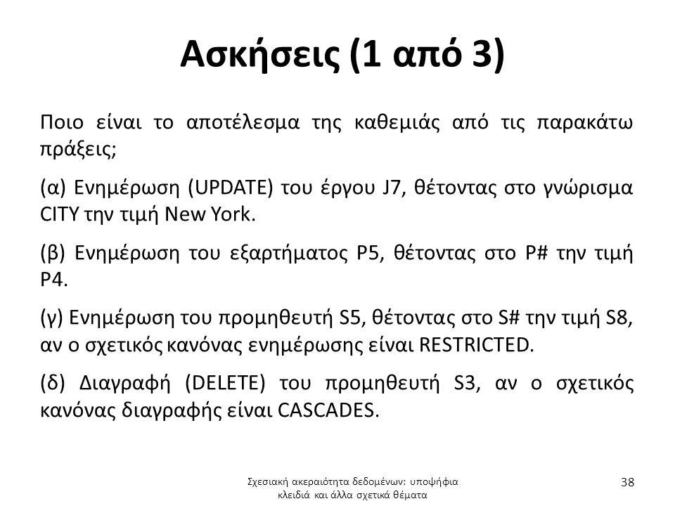 Ασκήσεις (1 από 3) Ποιο είναι το αποτέλεσμα της καθεμιάς από τις παρακάτω πράξεις; (α) Ενημέρωση (UPDATE) του έργου J7, θέτοντας στο γνώρισμα CITY την