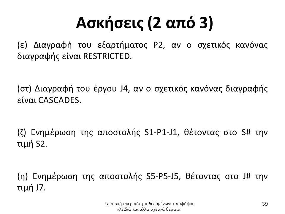 Ασκήσεις (2 από 3) (ε) Διαγραφή του εξαρτήματος P2, αν ο σχετικός κανόνας διαγραφής είναι RESTRICTED. (στ) Διαγραφή του έργου J4, αν ο σχετικός κανόνα