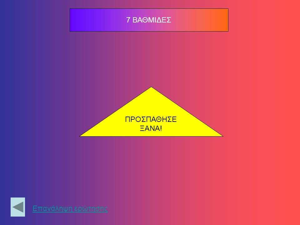 7 BΑΘΜΙΔΕΣ Πώς συμβολίζεται η βαθμίδα του προσαγωγέα; Ι V VII
