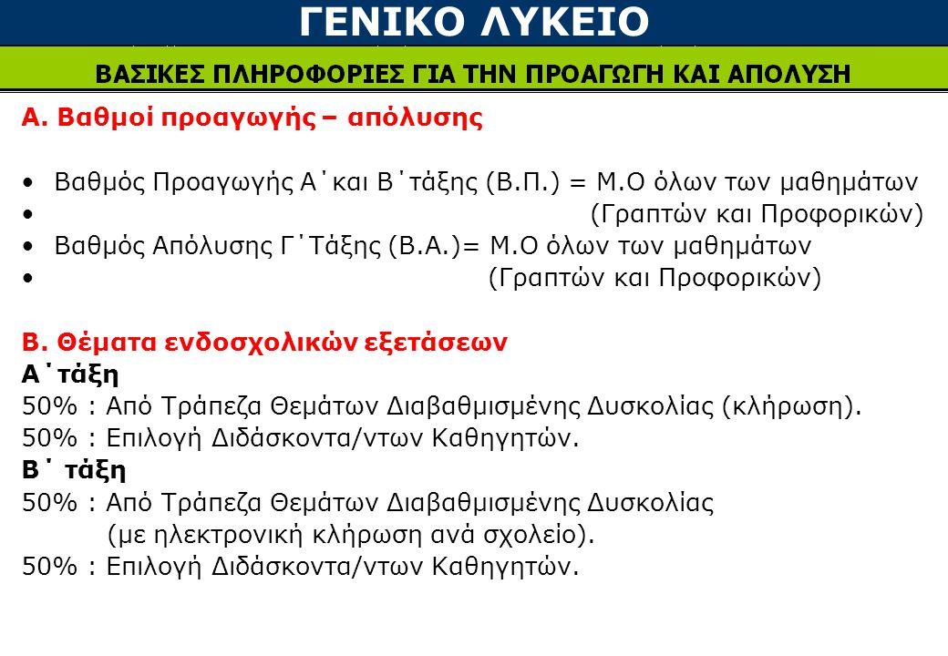 ΓΕΝΙΚΟ ΛΥΚΕΙΟ Α. Βαθμοί προαγωγής – απόλυσης Βαθμός Προαγωγής Α΄και Β΄τάξης (Β.Π.) = Μ.Ο όλων των μαθημάτων (Γραπτών και Προφορικών) Βαθμός Απόλυσης Γ