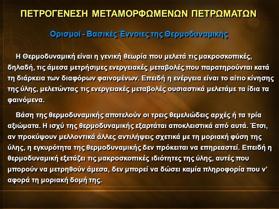 Η Θερμοδυναμική είναι η γενική θεωρία που μελετά τις μακροσκοπικές, δηλαδή, τις άμεσα μετρήσιμες ενεργειακές μεταβολές που παρατηρούνται κατά τη διάρκ