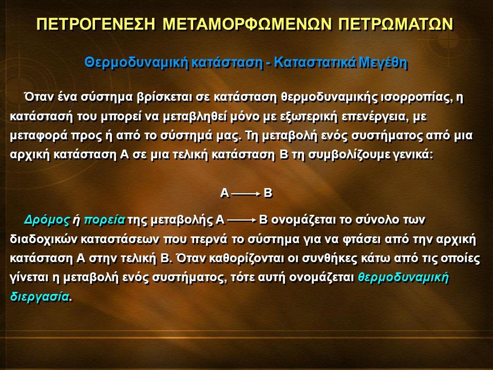 Όταν ένα σύστημα βρίσκεται σε κατάσταση θερμοδυναμικής ισορροπίας, η κατάστασή του μπορεί να μεταβληθεί μόνο με εξωτερική επενέργεια, με μεταφορά προς