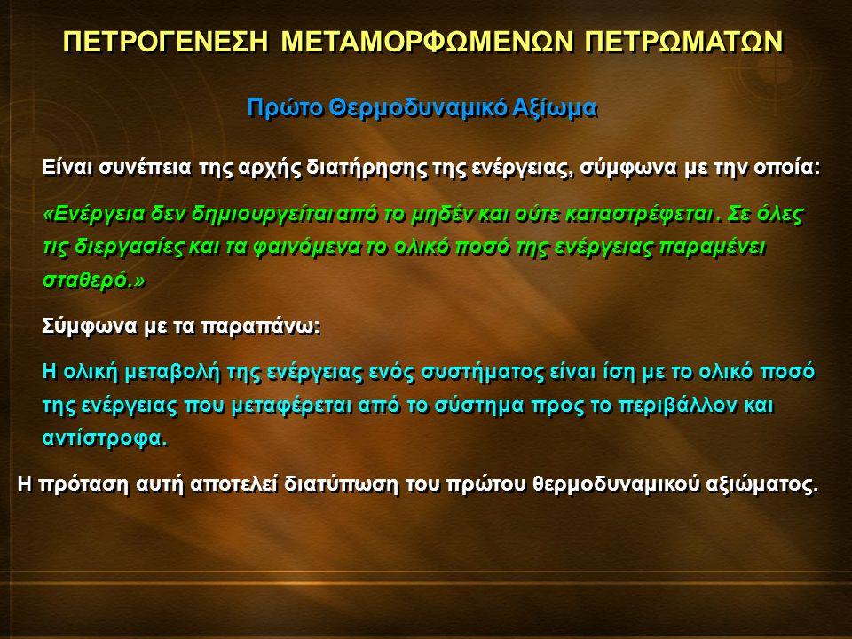 Είναι συνέπεια της αρχής διατήρησης της ενέργειας, σύμφωνα με την οποία: «Ενέργεια δεν δημιουργείται από το μηδέν και ούτε καταστρέφεται. Σε όλες τις