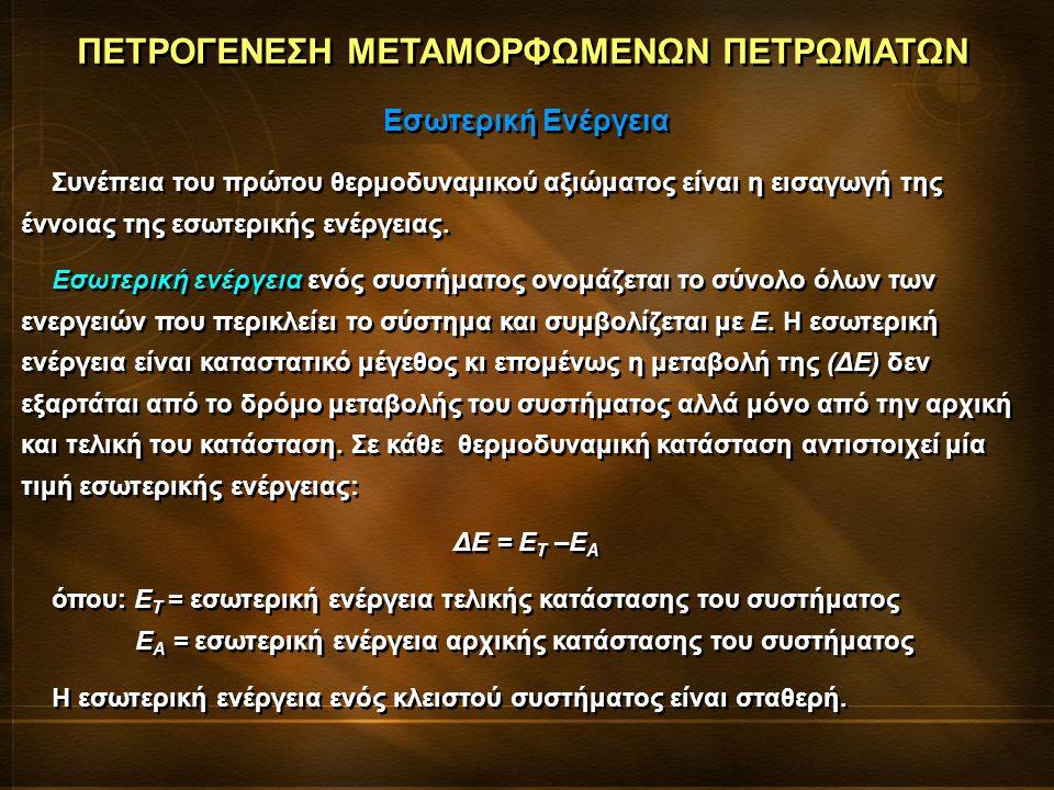 Συνέπεια του πρώτου θερμοδυναμικού αξιώματος είναι η εισαγωγή της έννοιας της εσωτερικής ενέργειας. Εσωτερική ενέργεια ενός συστήματος ονομάζεται το σ