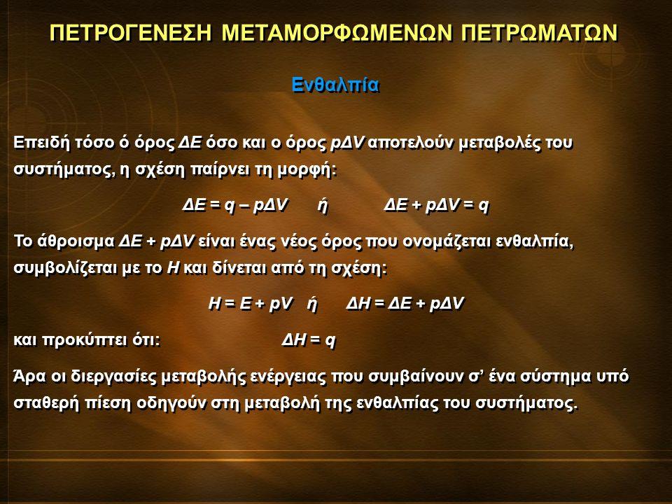 Επειδή τόσο ό όρος ΔΕ όσο και ο όρος pΔV αποτελούν μεταβολές του συστήματος, η σχέση παίρνει τη μορφή: ΔΕ = q – pΔVήΔΕ + pΔV = q Το άθροισμα ΔΕ + pΔV
